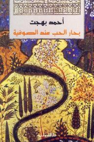 بحار الحب عند الصوفية - أحمد بهجت
