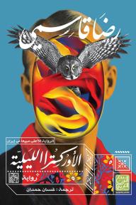 الأوركِسترا الليليّة - رضا قاسمي, غسان حمدان