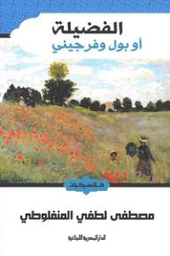 الفضيلة أو بول وفرجيني - برناردين دي سان بيار, مصطفى لطفي المنفلوطي