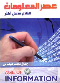 عصر المعلومات.. القادم مذهل أكثر - جمال محمد غيطاس