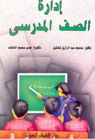 تحميل كتاب رياض الأطفال تأليف د هدى الناشف 2005م