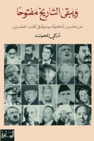 ويبقى التاريخ مفتوحا : أبرز عشرين شخصية سياسية في القرن العشرين - تركي الحمد