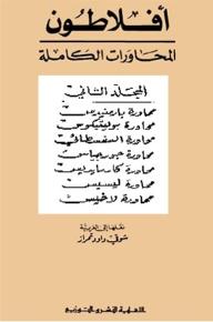 أفلاطون المحاورات الكاملة،المجلد الثاني - أفلاطون