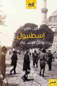 إسطنبول .. وطن لألف عام - خليل بابلي, نزار آغري