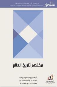عالم المعرفة #400: مختصر تاريخ العالم - إي إتش غومبريتش, ابتهال الخطيب, عبد الله هدية