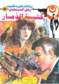 """كتيبة الدمار """"الجزء الأول"""" (94) (سلسلة رجل المستحيل) - نبيل فاروق"""
