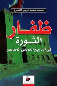 ظفار: الثورة في التاريخ العماني المعاصر