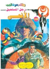 """الأفعى """"الجزء الأول"""" (106) (سلسلة رجل المستحيل) - نبيل فاروق"""