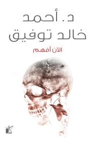 الآن أفهم - أحمد خالد توفيق