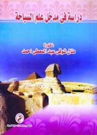 دراسة في مدخل علم السياحة - منال شوقى عبد المعطى أحمد