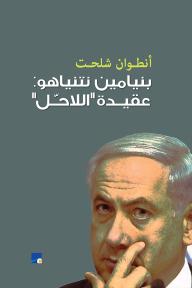 بنيامين نتنياهو عقيدة اللاحل