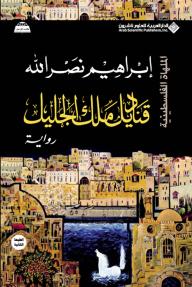 قناديل ملك الجليل - إبراهيم نصر الله