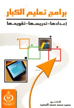 تحميل كتاب الاتجاهات الحديثة في تعليم الكبار