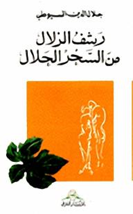 رشف الزلال من السحر الحلال - جلال الدين السيوطي