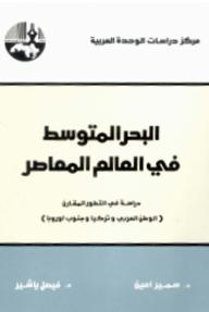 البحر المتوسط في العالم المعاصر: دراسة التطور المقارن (الوطن العربي وتركيا وجنوب أوروبا)