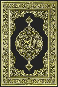 القرآن الكريم: قراءة سور القرآن الكريم كاملاً - القرآن الكريم