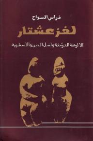 لغز عشتار : الألوهة المؤنثة وأصل الدين والأسطورة - فراس السواح