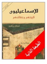الإسماعيليون: تاريخهم وعقائدهم