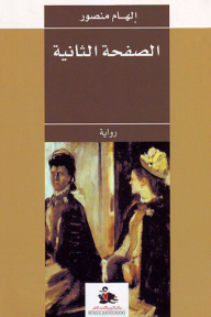 الصفحة الثانية - رواية