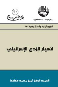 أوراق عربية #20: انهيار الردع الإسرائيلي