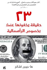 23 حقيقة يخفونها عنك بخصوص الرأسمالية - ها-جوون تشانج, محمد فتحي كلفت