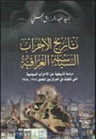 تاريخ الأحزاب السياسية العراقية - السيد عبد الرزاق الحسني