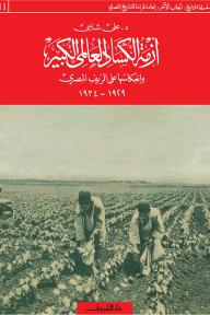 أزمة الكساد العالمي الكبير وانعكاسها على الريف المصري (1929-1934)