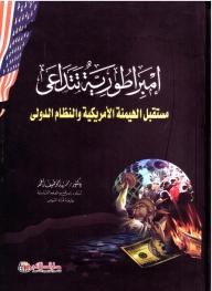إمبراطورية تتداعى؛ مستقبل الهيمنة الأمريكية والنظام الدولي - سيد أبو ضيف أحمد