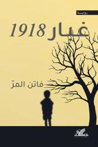 غبار 1918