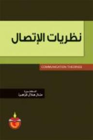 نظريات الاتصال - منال هلال المزاهرة