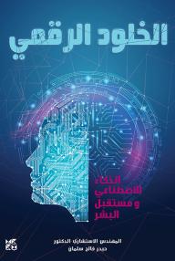 الخلود الرقمي : الذكاء الاصطناعي ومستقبل البشر