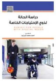 تحميل كتاب دراسة الحالة لذوي الاحتياجات الخاصة