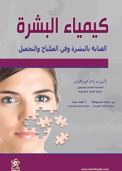 صوره كتاب العناية بالبشرة pdf