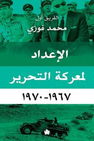 الإعداد لمعركة التحرير (1967 - 1970) - الفريق أول محمد فوزي