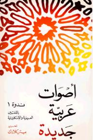 أصوات عربية جديدة: ندوة 1 - بيتر كلارك