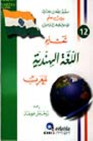 تعليم اللغة الهندية للعرب [جزء 12 من سلسلة اللغات العالمية بدون معلم] لونان - روميش غونغال
