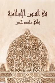 في الفنون الإسلامية - زكي محمد حسن