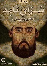 سراي نامه؛ الغازي والدرويش - محمد عبد القهار