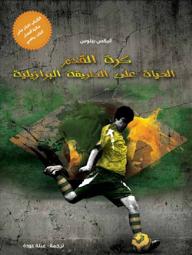 كرة القدم .. الحياة على الطريقة البرازيلية - أليكس بيلوس, عبلة عودة