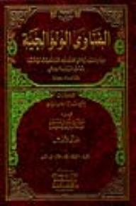 الفتاوى الولوالجية 1/5 - ظهير الدين عبد الرشيد بن أبي حنيفة الولوالجي