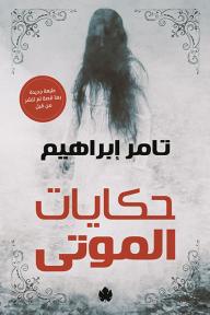 حكايات الموتى - تامر إبراهيم