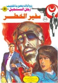 """سفير الخطر """"الجزء الأول"""" (88) (سلسلة رجل المستحيل) - نبيل فاروق"""
