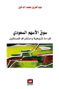 سوق الأسهم السعودي - قراءة تاريخية واستشراف للمستقبل