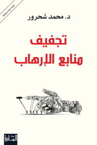 تجفيف منابع الإرهاب - محمد شحرور