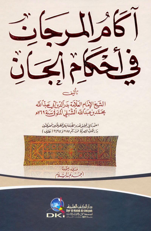 كتاب اكام المرجان في احكام الجان pdf