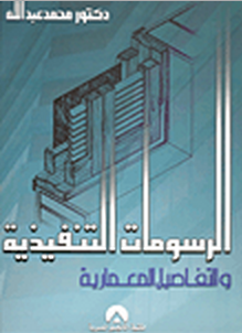 كتاب الرسومات التنفيذية للدكتور محمد عبدالله pdf