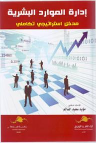 تحميل كتاب إدارة الموارد البشرية نحو منهج استراتيجي متكامل