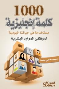 ١٠٠٠ كلمة إنجليزية مستخدمة في حياتنا اليومية لموظفي الموارد البشرية - أحمد حنفي حسن