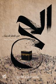 الحج : من قطر قديمًا .. ذكريات عطرة
