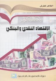 الاقتصاد النقدي والبنكي - الطاهر لطرش